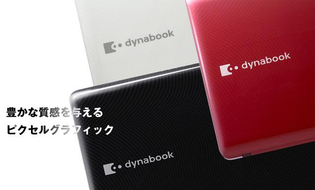 Post Thumbnail of パソコン選びのポイント!
