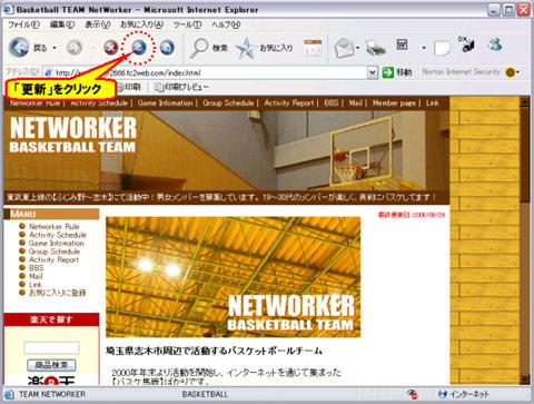 Post thumbnail of 表示を更新する(F5)