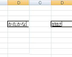 Post thumbnail of 半角カタカナに変換(F8)