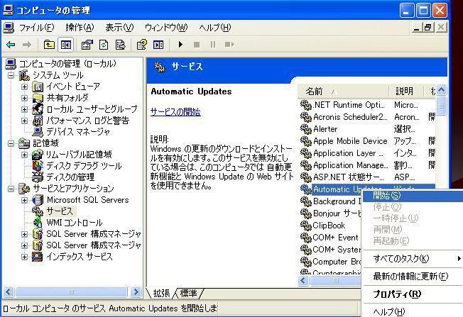 Post Thumbnail of Windows XP パソコンの起動を早くする方法