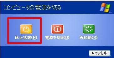 Post Thumbnail of 電源を切らずにスタンバイ!休止状態!!