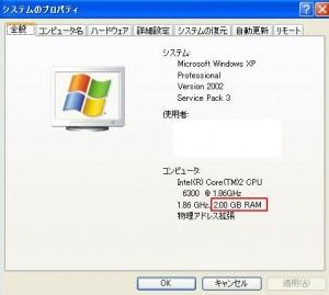 Post Thumbnail of パソコンのメモリ容量の確認方法